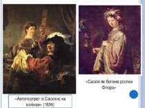 «Автопортрет із Саскією на колінах» (1636) «Саскія як богиня рослин Флора»