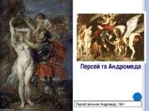 Персей звільняє Андромеду, 1641 Персей та Андромеда