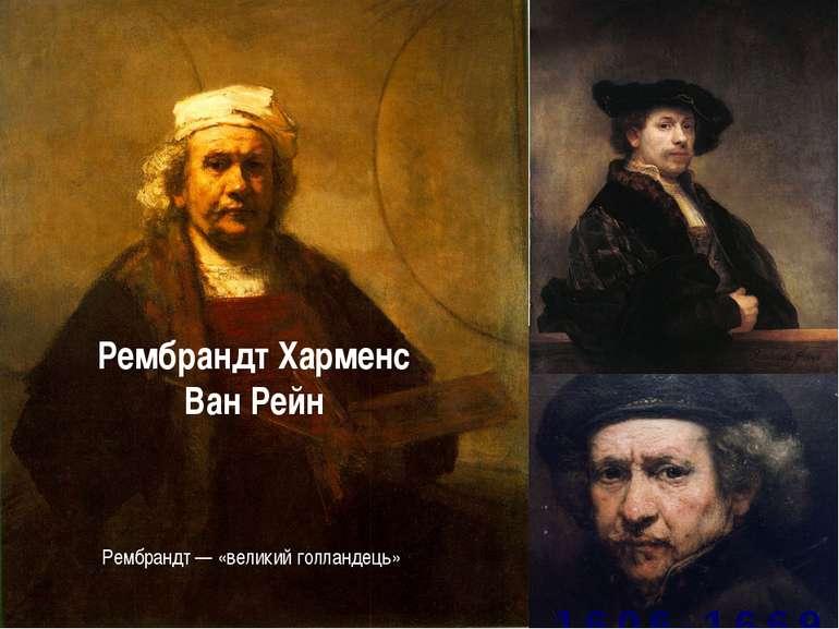 1606-1669 Рембрандт — «великий голландець» Рембрандт Харменс Ван Рейн
