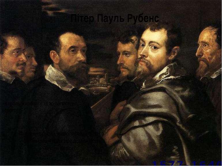 Пітер Пауль Рубенс Фламандськийживописець, один з найвизначніших представник...