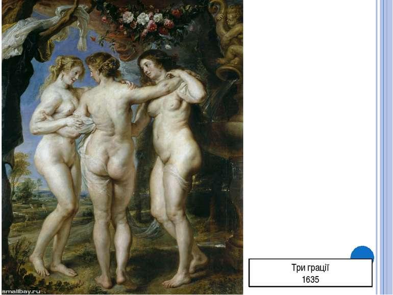 Три грації 1635
