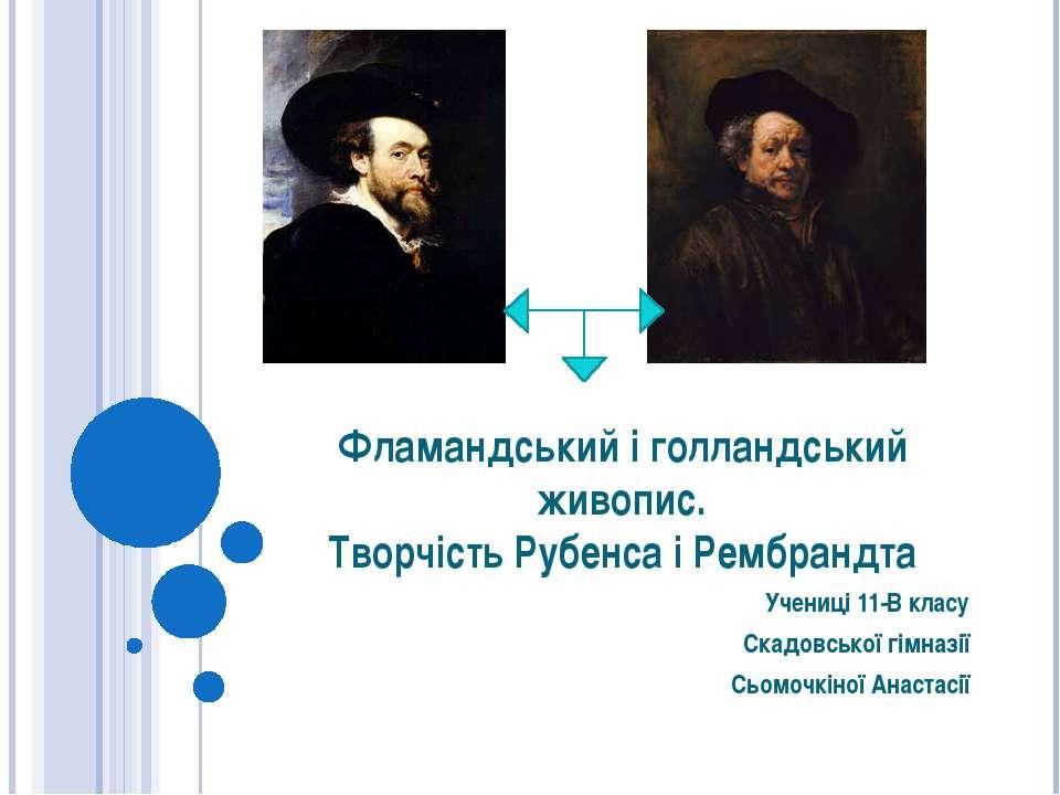 Фламандський і голландський живопис. Творчість Рубенса і Рембрандта Учениці 1...