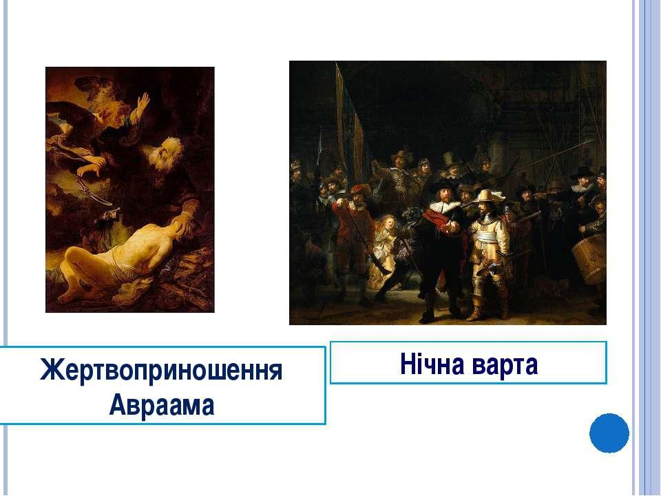 Жертвоприношення Авраама Нічна варта