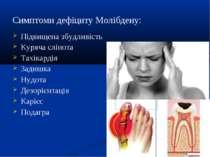Симптоми дефіциту Молібдену: Підвищена збудливість Куряча сліпота Тахікардія ...