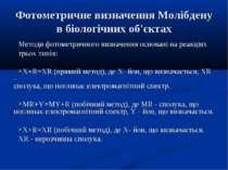 Фотометричне визначення Молібдену в біологічних об'єктах Методи фотометричног...