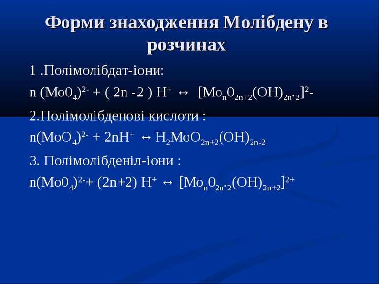 Форми знаходження Молібдену в розчинах 1 .Полімолібдат-іони: n (Мо04)2- + ( 2...