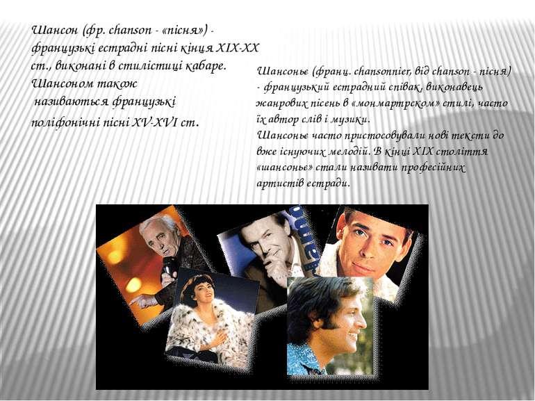 Шансон (фр. chanson - «пісня») - французькі естрадні пісні кінця XIX-XX ст., ...