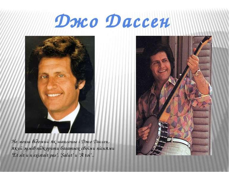 Джо Дассен Не менш відомий як шансоньє і Джо Дассен, який зумів підкорити баг...