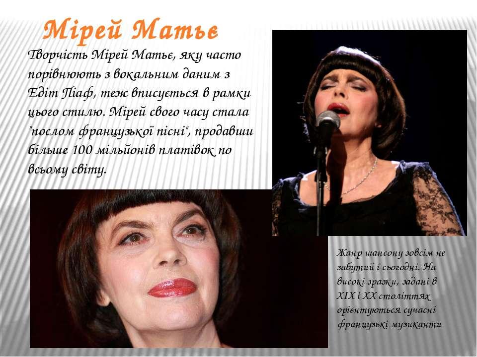 Творчість Мірей Матьє, яку часто порівнюють з вокальним даним з Едіт Піаф, те...