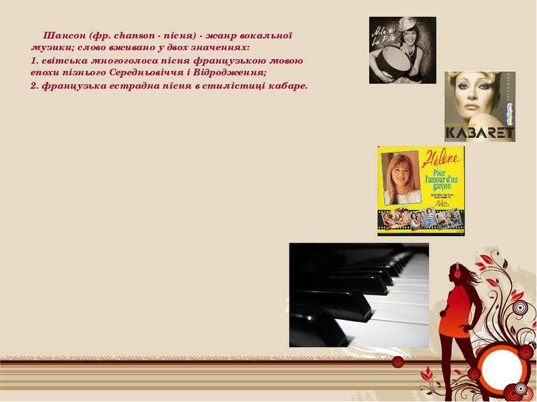 Шансон (фр. chanson - пісня) - жанр вокальної музики; слово вживано у двох зн...