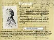 Біографія Фридерик Шопен народився в 1810, ймовірно, 22 лютого, в с. Желязові...