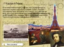 Кар'єра в Парижі Шопен вперше відвідав Відень на початку 1829, де давав конце...