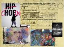 Серед чисельних об'єктів, що носять ім'я Шопена: Філармонія в Ґданську Варшав...