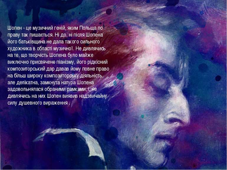 Шопен - це музичний геній, яким Польща по праву так пишається. Ні до, ні післ...