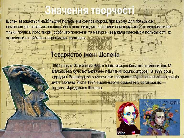 Значення творчості Шопен вважається найбільшим польським композитором, при ць...