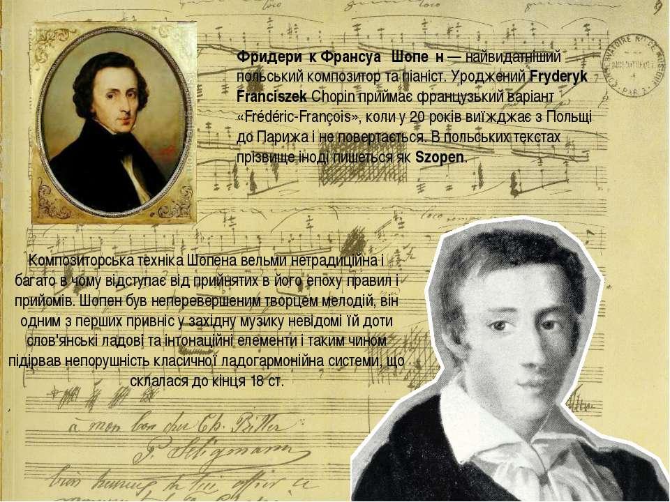 Фридери к Франсуа Шопе н — найвидатніший польський композитор та піаніст. Уро...