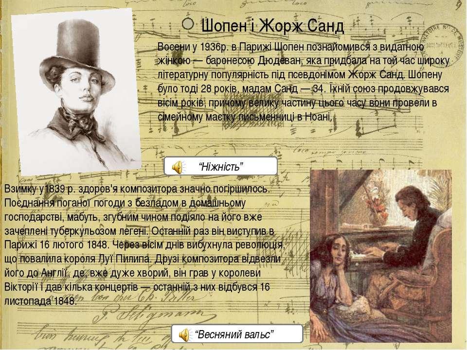 Шопен і Жорж Санд Восени у 1936р. в Парижі Шопен познайомився з видатною жінк...