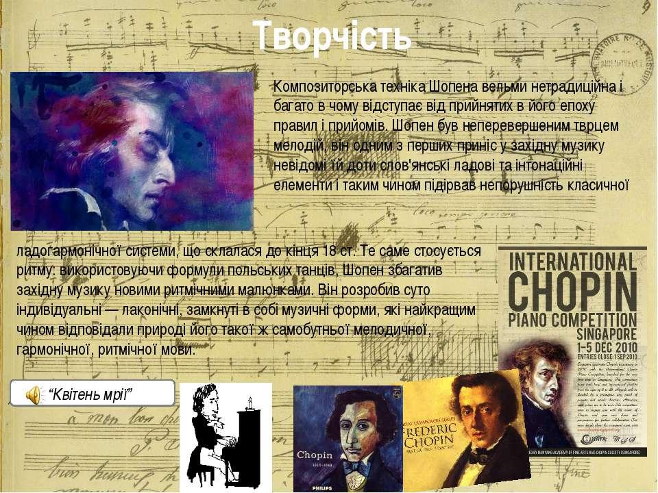 Творчість Композиторська техніка Шопена вельми нетрадиційна і багато в чому в...