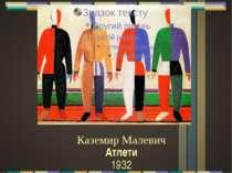 Каземир Малевич Атлети 1932