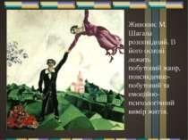 Живопис М. Шагала розповідний. В його основі лежить побутовий жанр, повсякден...