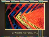 Л. Руссоло. Повстання. 1911.