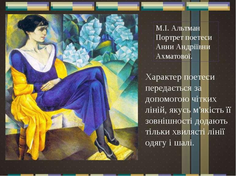 М.І. Альтман Портрет поетеси Анни Андріївни Ахматової. Характер поетеси перед...
