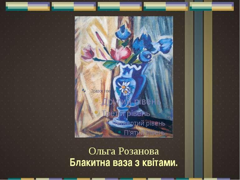 Ольга Розанова Блакитна ваза з квітами.