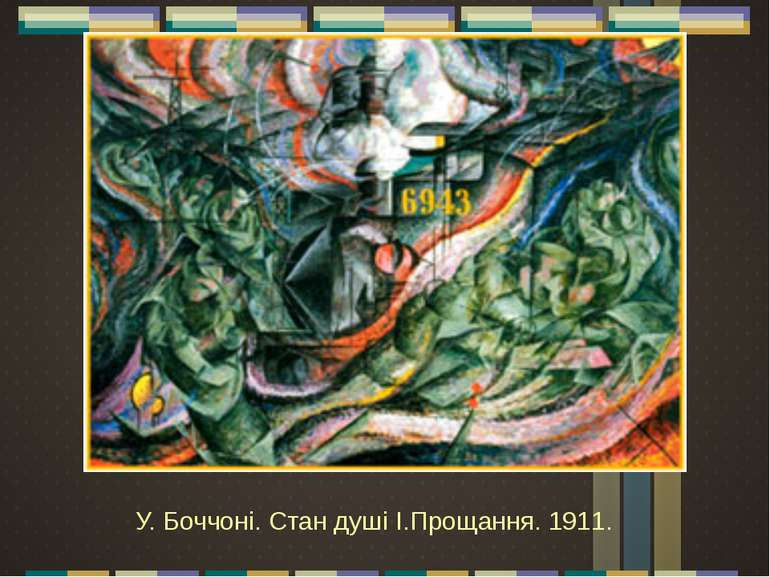 У. Боччоні. Стан душі I.Прощання. 1911.