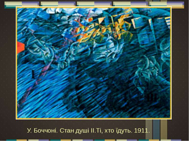 У. Боччоні. Стан душі II.Ті, хто їдуть. 1911.