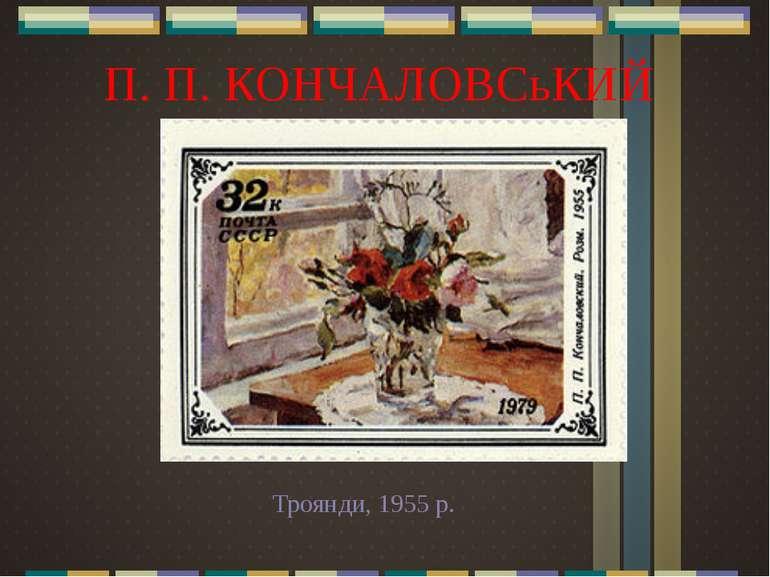 П. П. КОНЧАЛОВСьКИЙ Троянди, 1955 р.