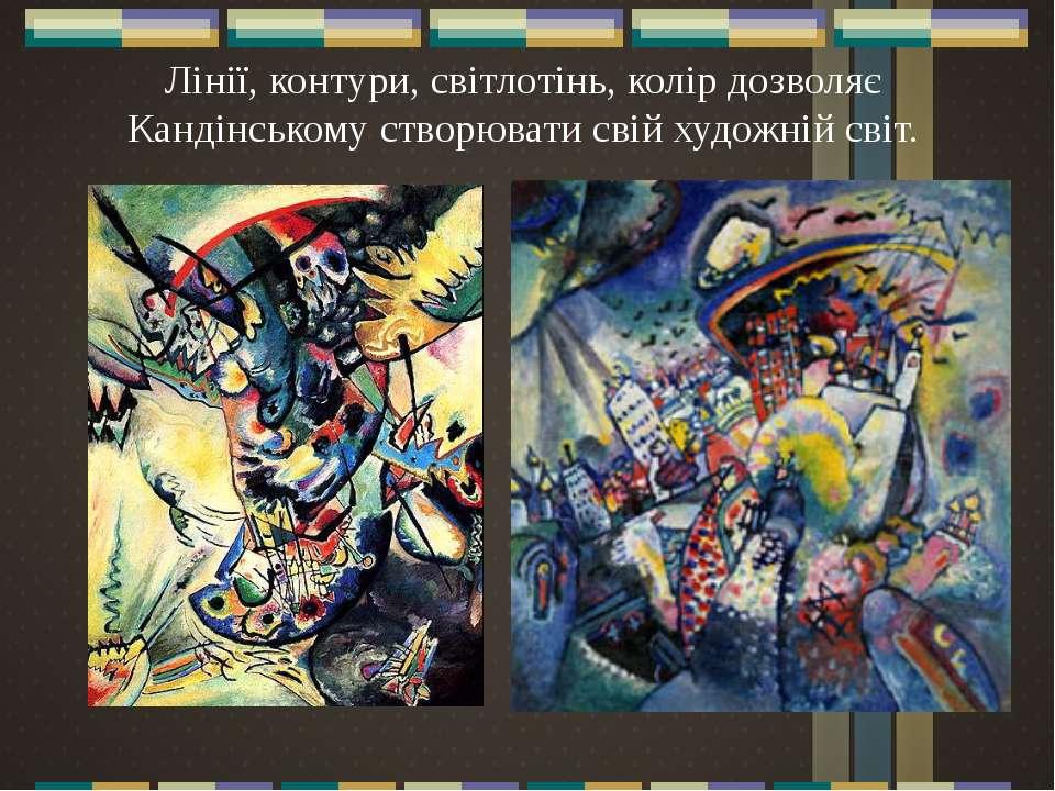 Лінії, контури, світлотінь, колір дозволяє Кандінському створювати свій худож...