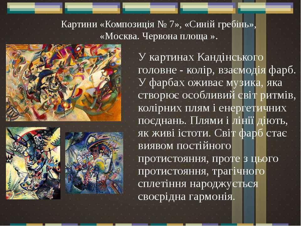 Картини «Композиція № 7», «Синій гребінь», «Москва. Червона площа ». У картин...