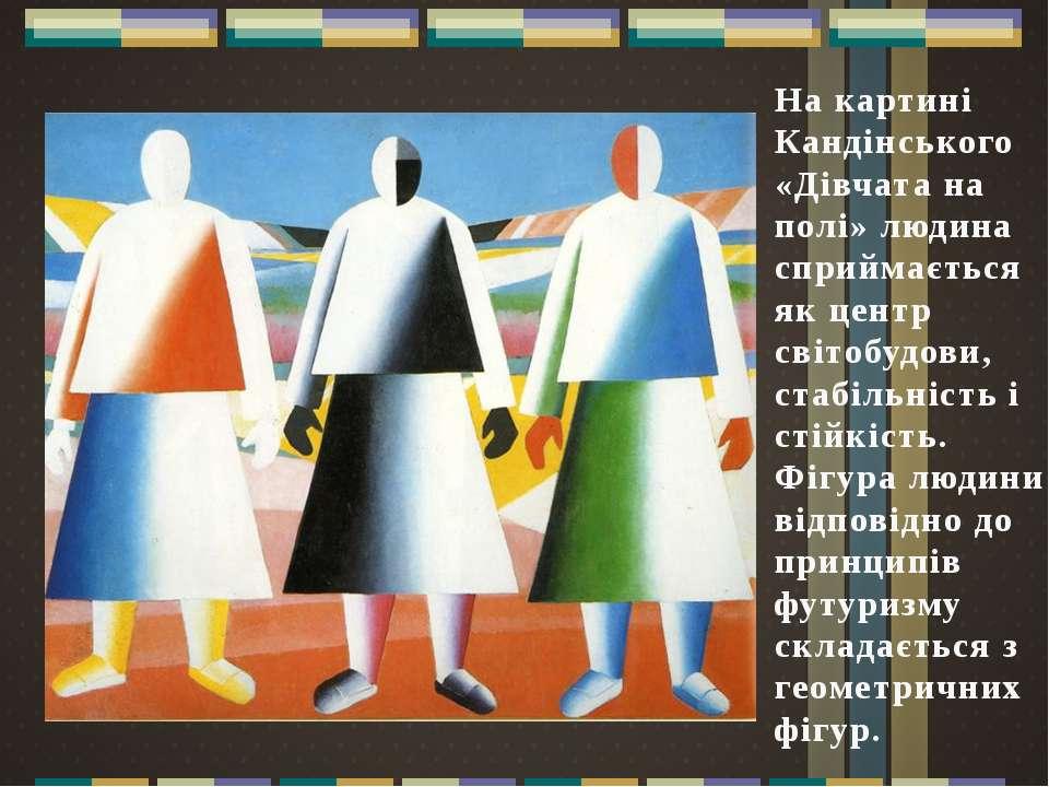 На картині Кандінського «Дівчата на полі» людина сприймається як центр світоб...