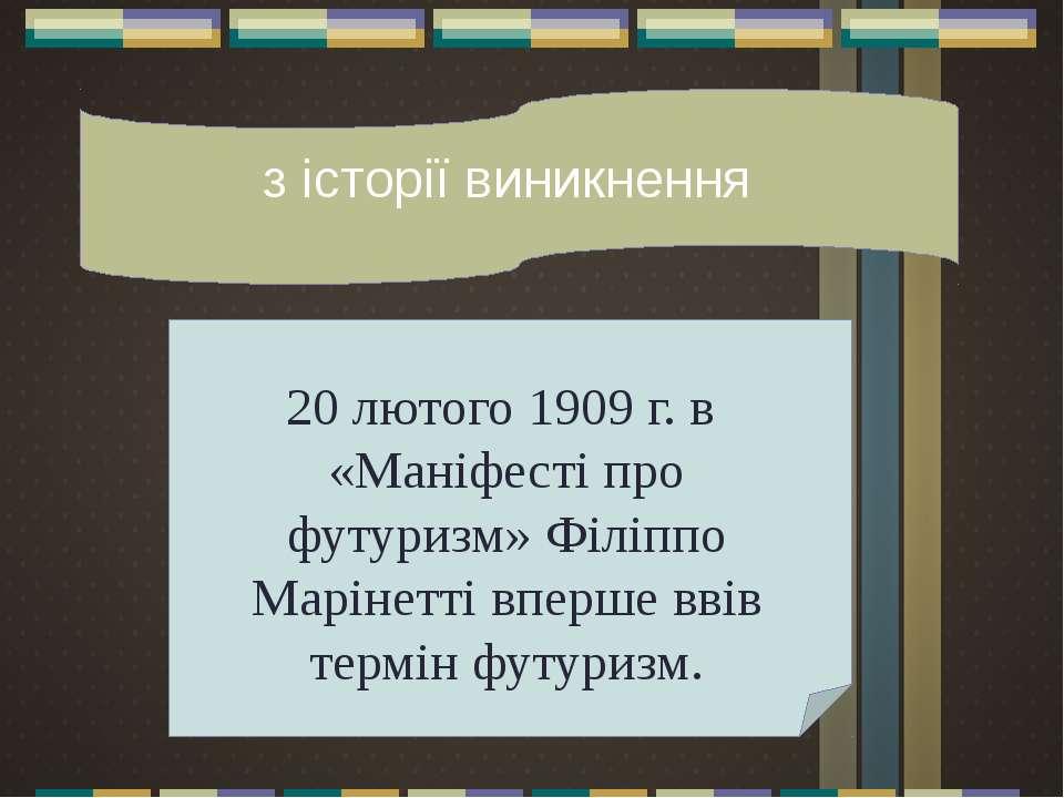 з історії виникнення 20 лютого 1909 г. в «Маніфесті про футуризм» Філіппо Мар...