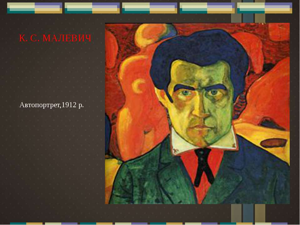 Автопортрет,1912 р. К. С. МАЛЕВИЧ