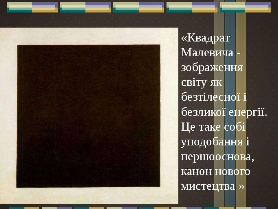«Квадрат Малевича - зображення світу як безтілесної і безликої енергії. Це та...