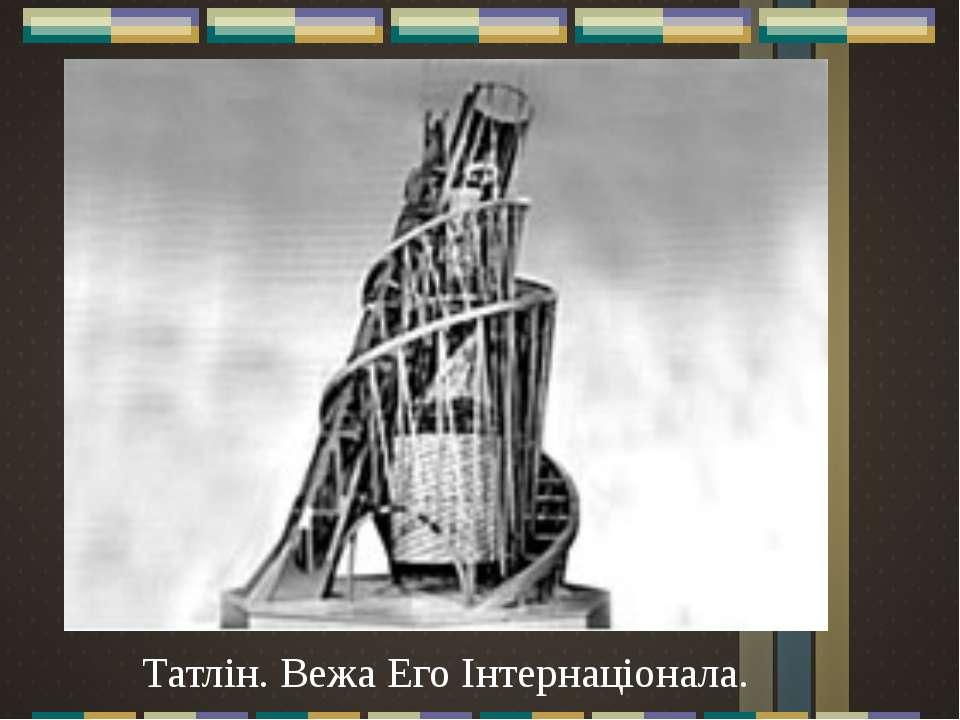 Татлін. Вежа Его Інтернаціонала.