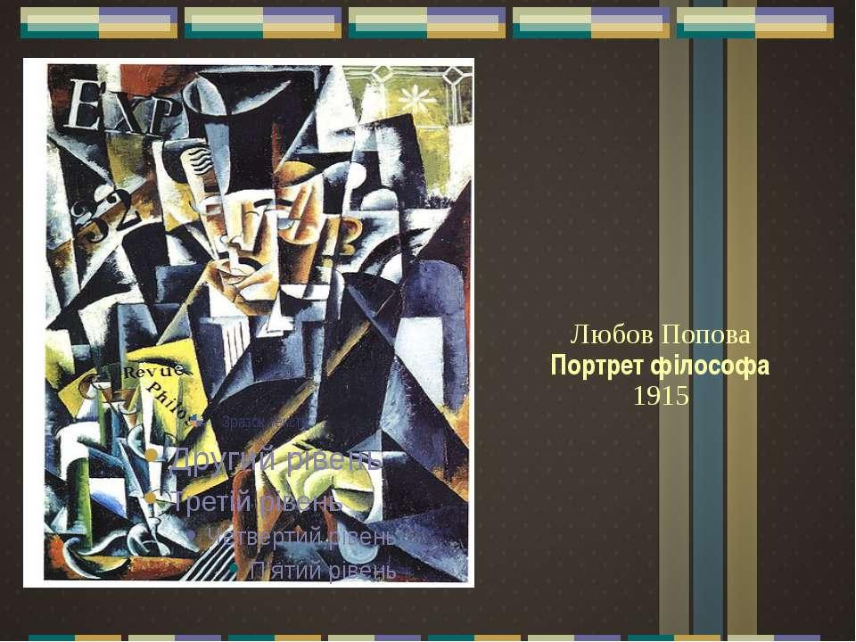 Любов Попова Портрет філософа 1915
