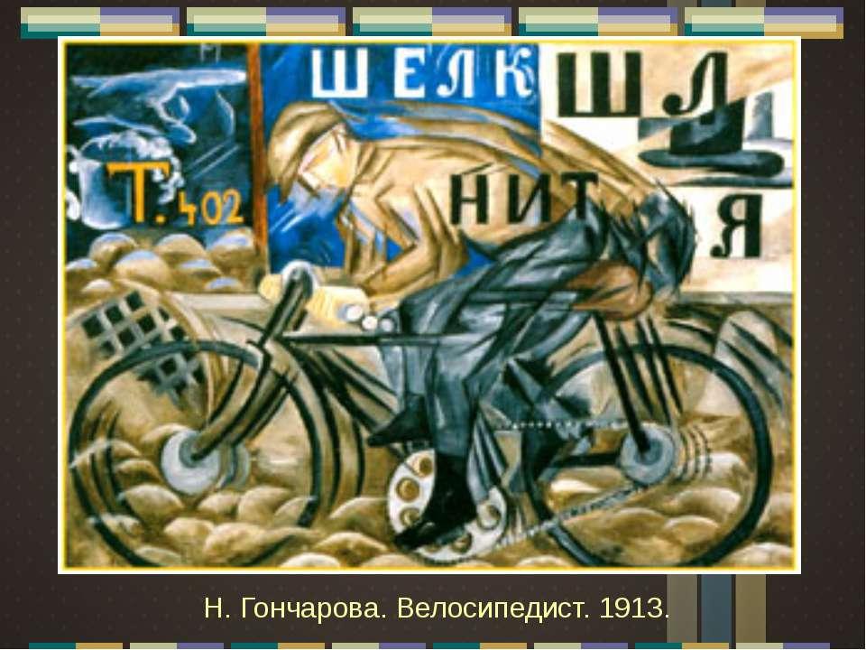 Н. Гончарова. Велосипедист. 1913.
