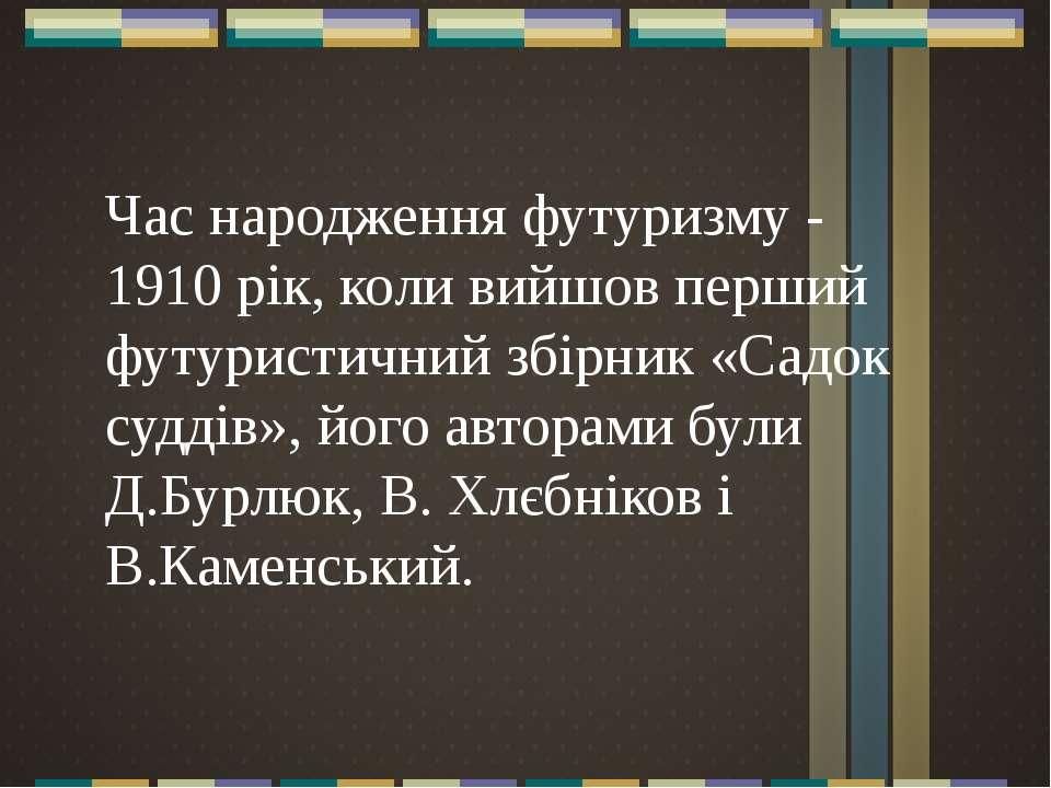 Час народження футуризму - 1910 рік, коли вийшов перший футуристичний збірник...