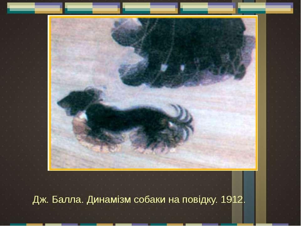 Дж. Балла. Динамізм собаки на повідку. 1912.