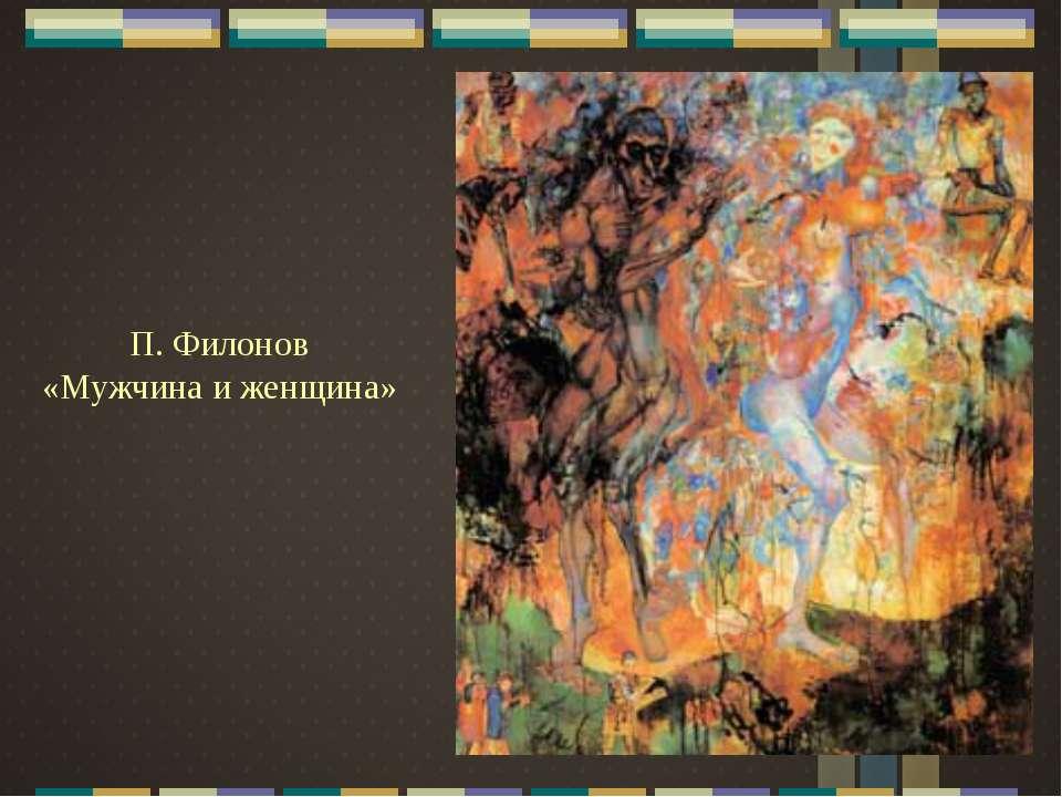П. Филонов «Мужчина и женщина»