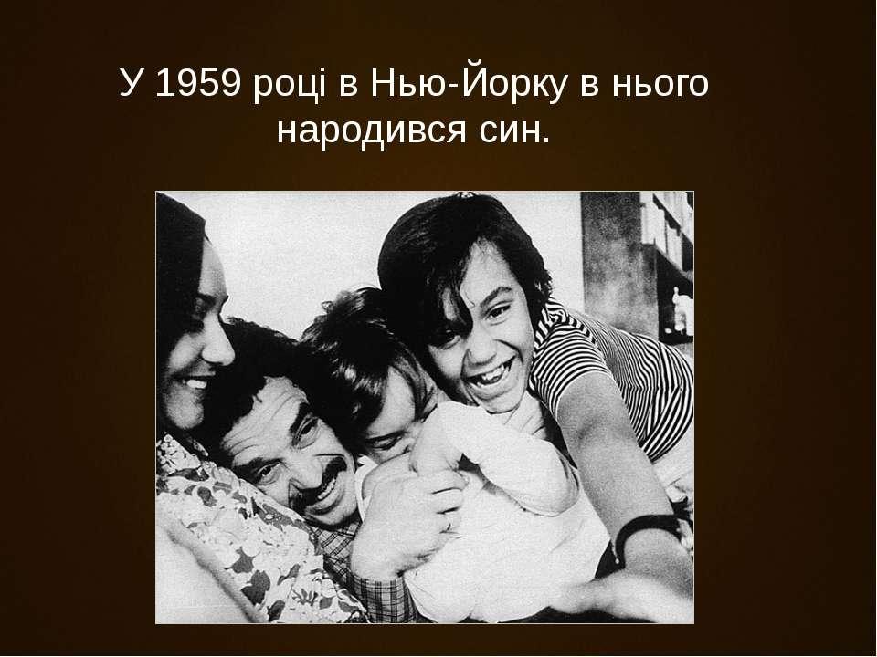 У 1959 році в Нью-Йорку в нього народився син.