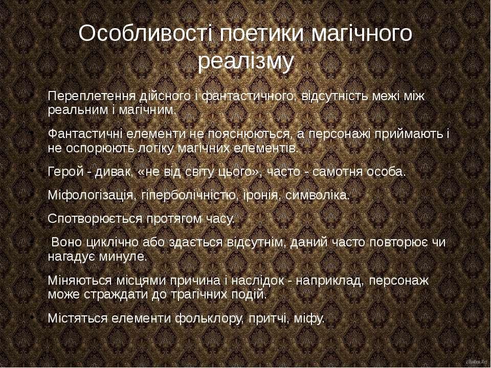 Особливості поетики магічного реалізму Переплетення дійсного і фантастичного,...