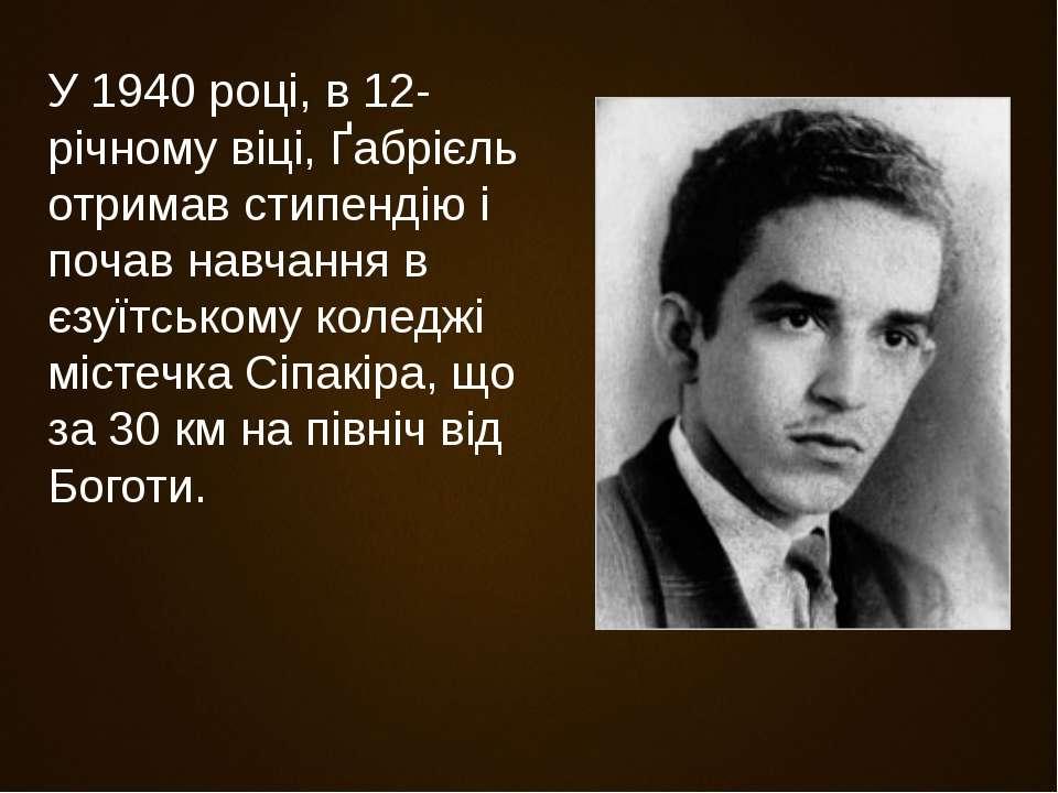 У 1940 році, в 12-річному віці, Ґабрієль отримав стипендію і почав навчання в...