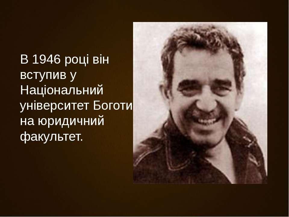 В 1946 році він вступив у Національний університет Боготи на юридичний факуль...