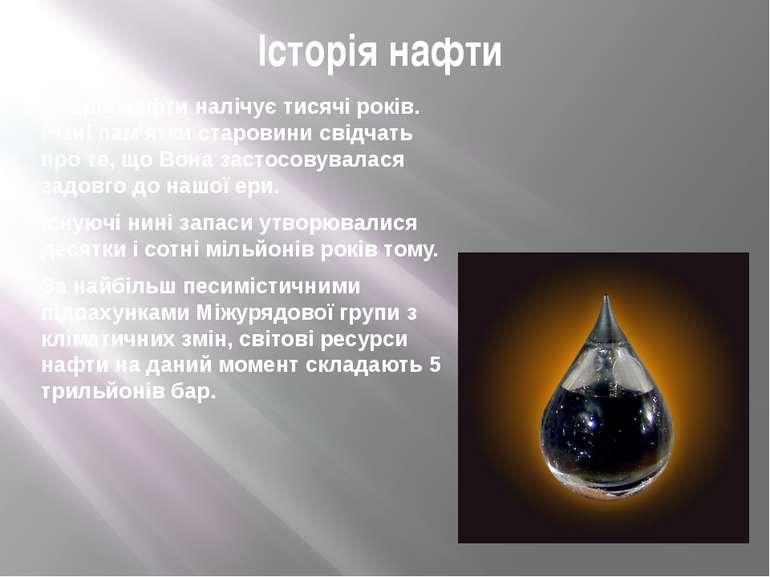 Історія нафти Історія нафти налічує тисячі років. Різні пам'ятки старовини св...