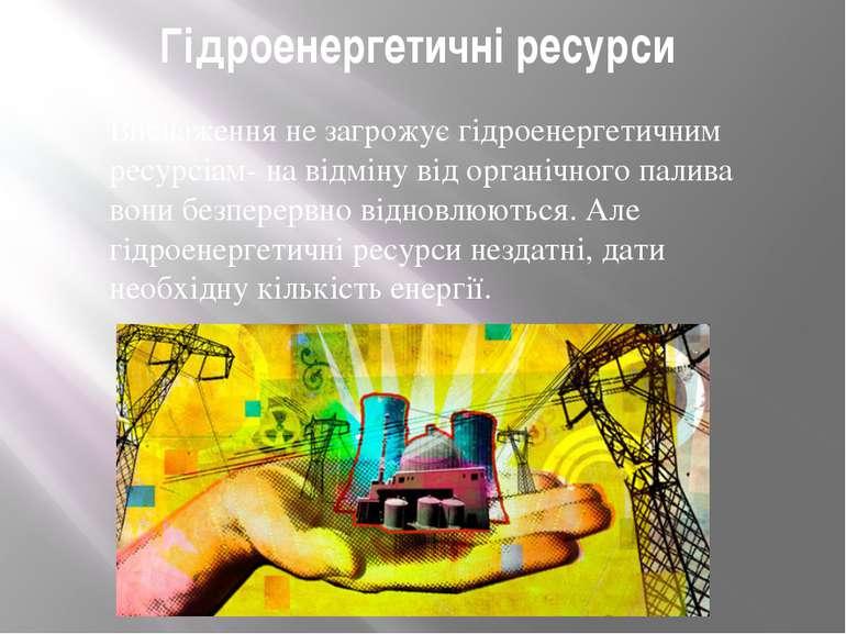 Гідроенергетичні ресурси Виснаження не загрожує гідроенергетичним ресурсіам- ...