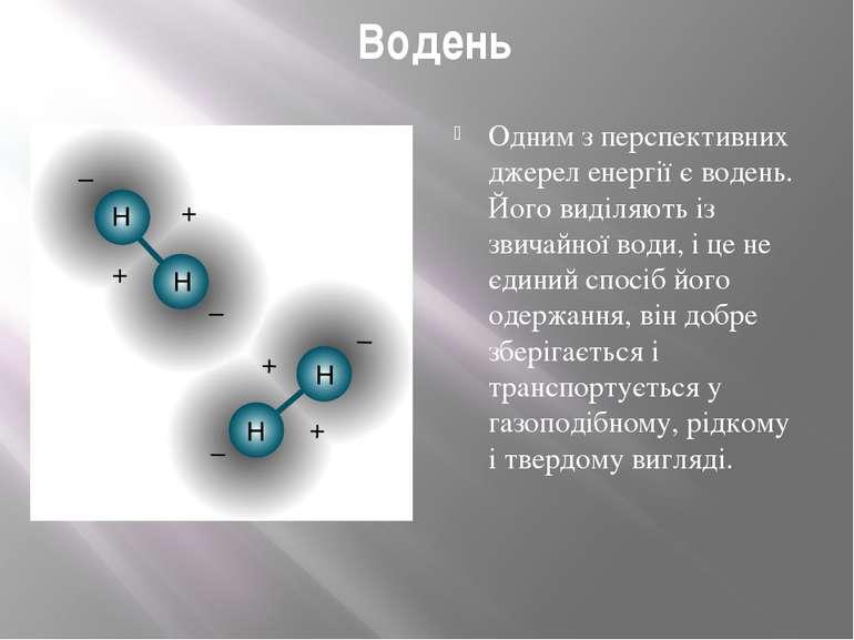 Водень Одним з перспективних джерел енергії є водень. Його виділяють із звича...