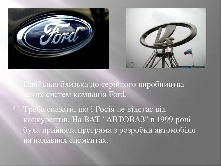 Найбільш близька до серійного виробництва таких систем компанія Ford. Треба с...